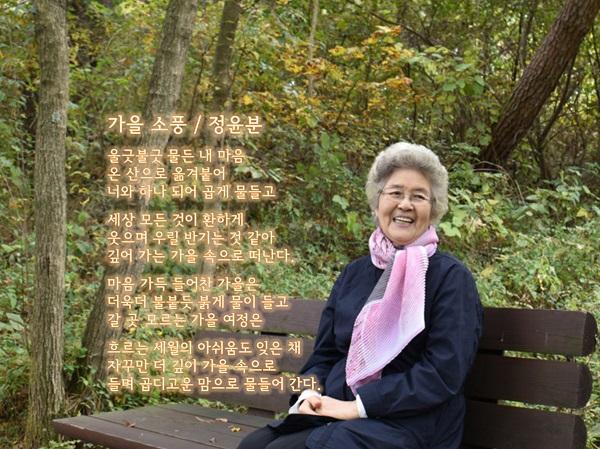 정윤분-가을 소풍.jpg