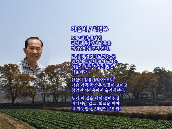 최병우-가을비-편집.jpg