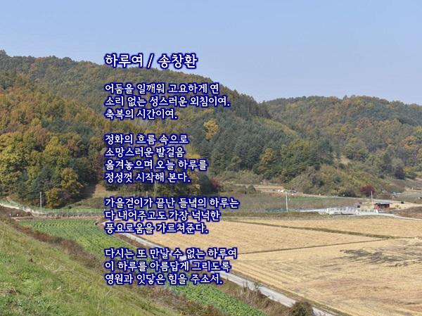 송창환-하루여.jpg