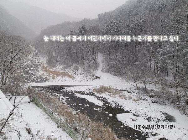 2020년 겨울 풍경2-최동수.jpg