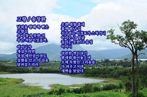 송창환-고향.jpg
